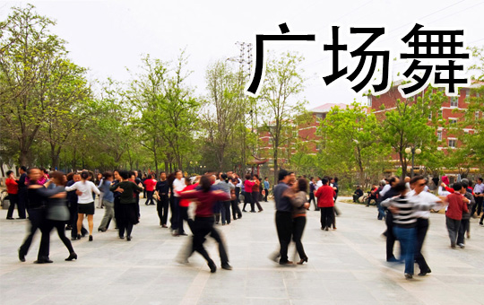 Square Dancing: Chinese Style
