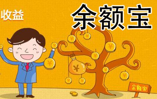 Saving with Alipay