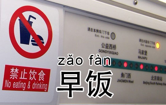 No Subs on the Subway