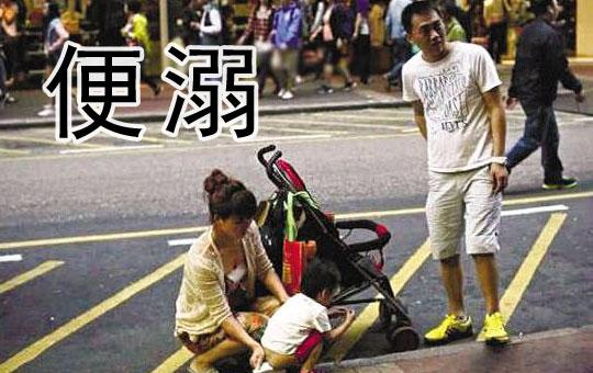 内地小孩香港街头便溺调查