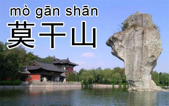Going to Moganshan