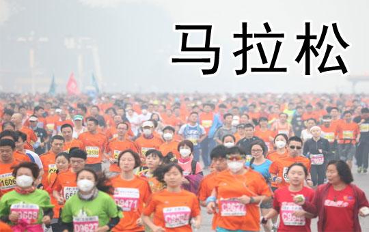 为何要在雾霾中跑北京马拉松