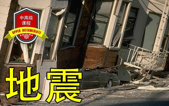 Breaking News - 4.0 Earthquake