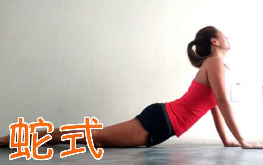 Cobra Pose - Yoga Class