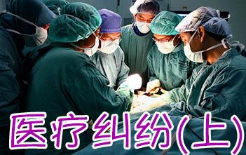 医疗纠纷(上)