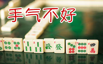 A Bad Hand at Mahjong
