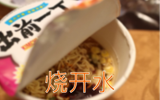 Cooking Instant Noodles