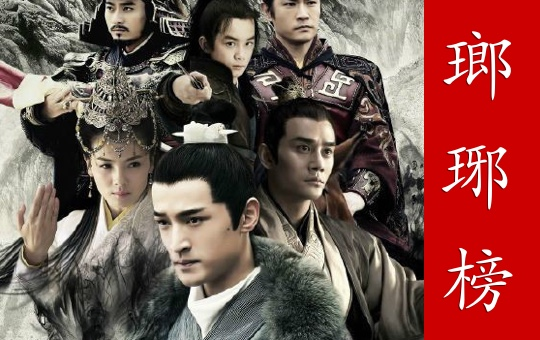 Nirvana In Fire 琅琊榜