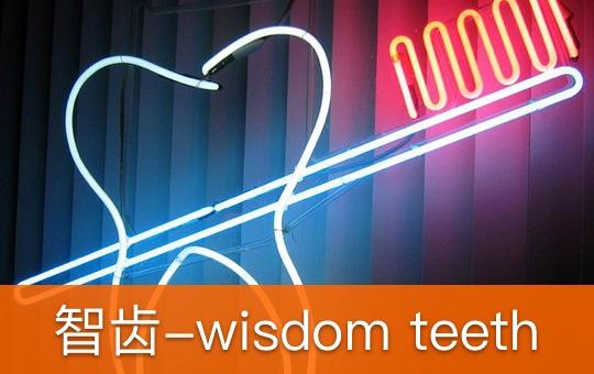 Pulling Out Wisdom Teeth