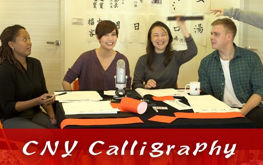 CNY Calligraphy Special (video)