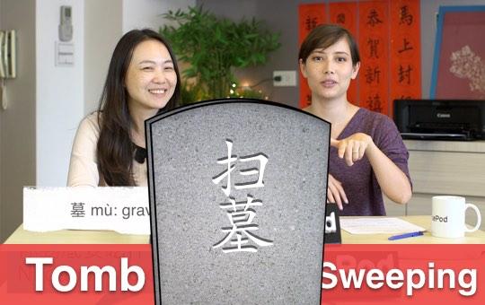 Sweeping the Tomb 清明节