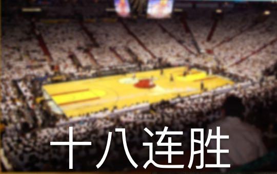 NBA: 十八连胜