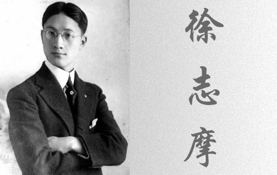 新诗 偶然 Happenstance - A Poem By Xu Zhimo