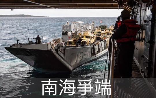 南海爭端 South China Sea Dispute