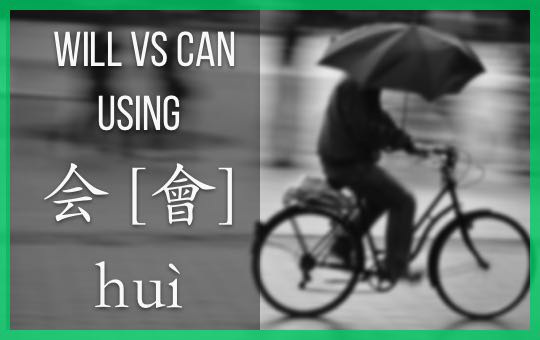 Will vs Can using 会 [會] huì