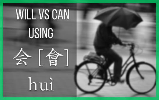 Will vs Can using 会 [會] huì