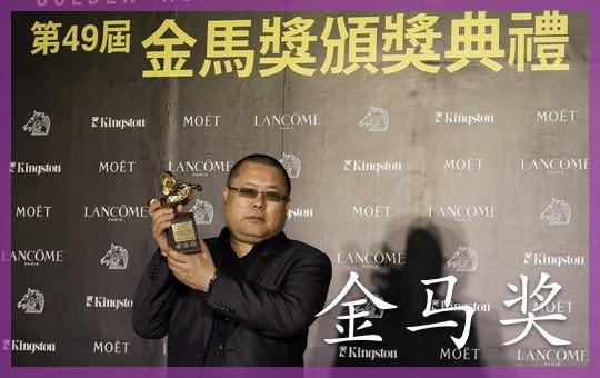 金马奖 Film Festivals