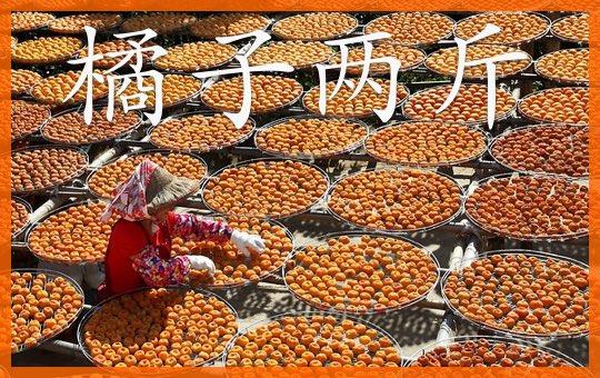 Tangerine Fan: Fruit Market