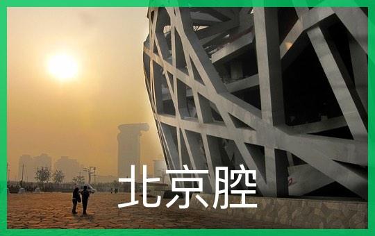 Beijing Accent