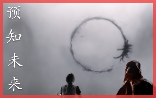 Thinking about the Movie, Arrival