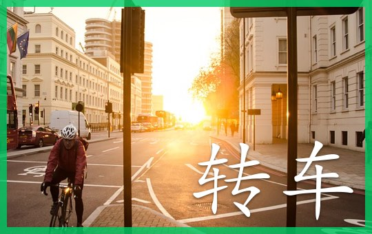 Subway Transfer
