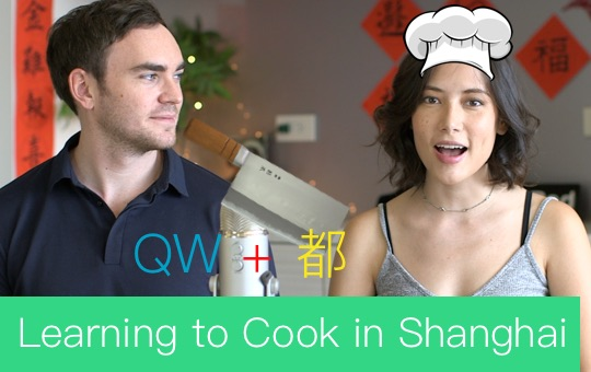 Learning to Cook in Shanghai