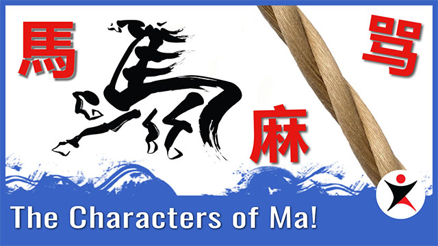 The Characters of Ma