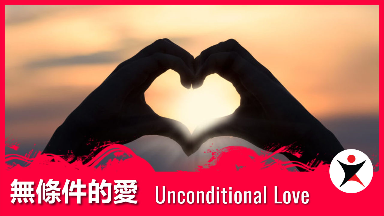 无条件的爱Unconditional Love