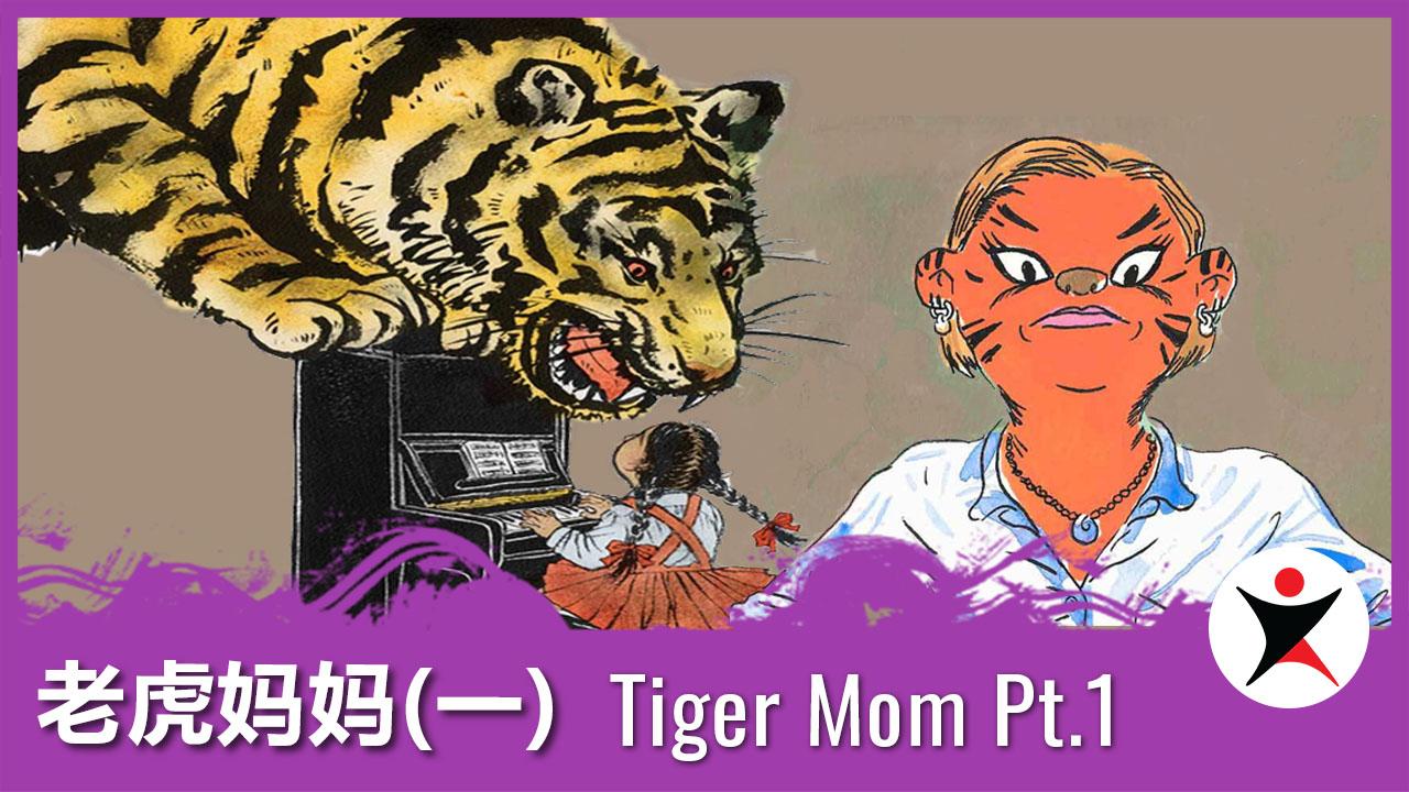 虎妈教育方式的的利与弊-Tiger Mom(1/3)
