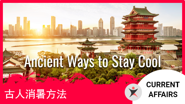 古人消暑方法 Ancient Ways to Stay Cool
