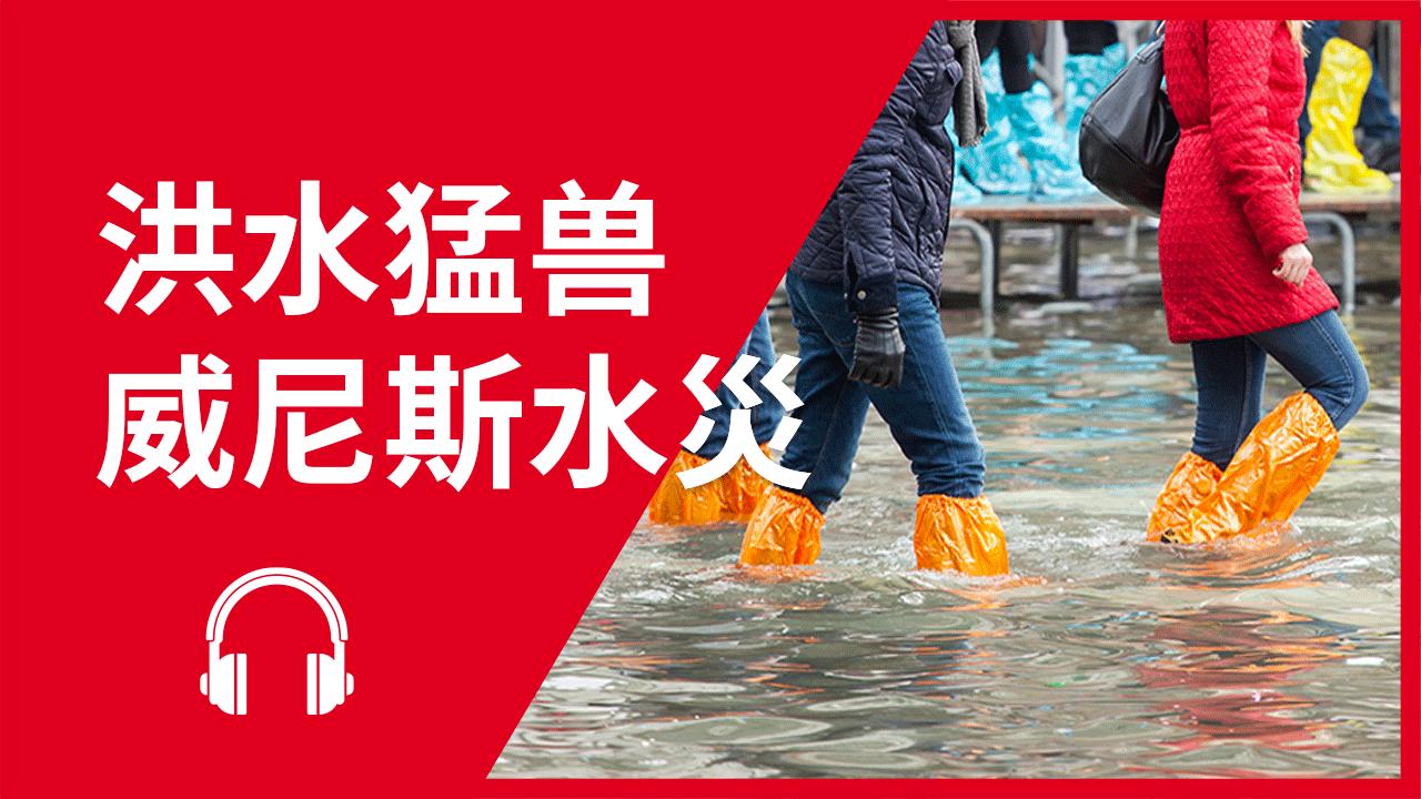Venice flooding 洪水猛兽--威尼斯水災