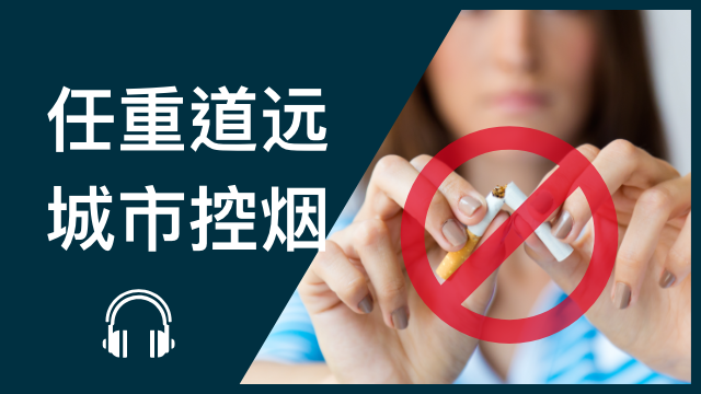 Challenges of smoking control in cities 任重道远──城市控烟