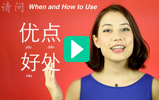 Advantages:「优点」yōudiǎn VS 「好处」hǎochù [Video/Audio]