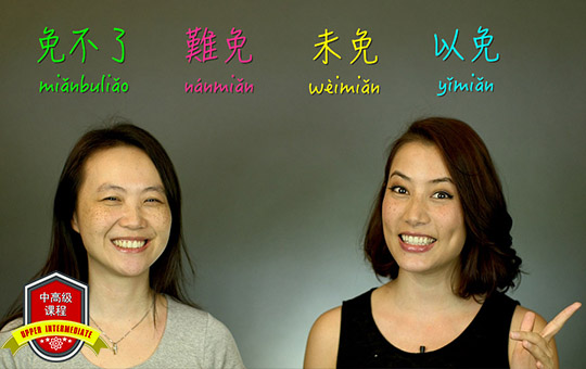 The Many Meanings of 免:未免,以免,难免,免不了[Video]