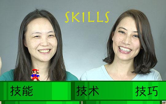 We Got Skills: 技能,技术,技巧