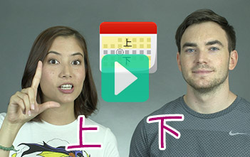 Time Word Tips P1: 上 and 下