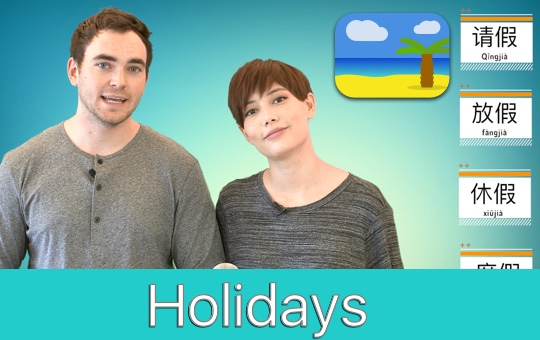 Ways To Talk About Holiday