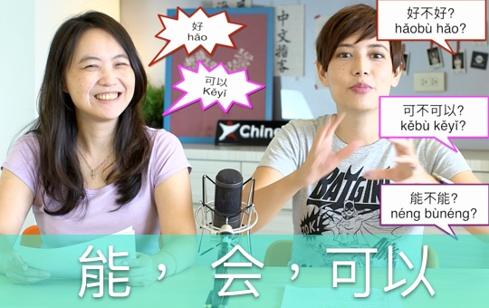 All about Can: 能 (néng),会 (huì),可以 (kěyǐ)