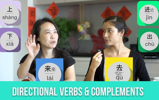 Directional Verbs and Complements