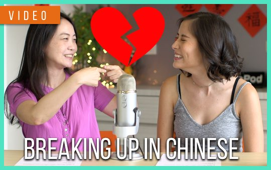 Breaking Up in Chinese