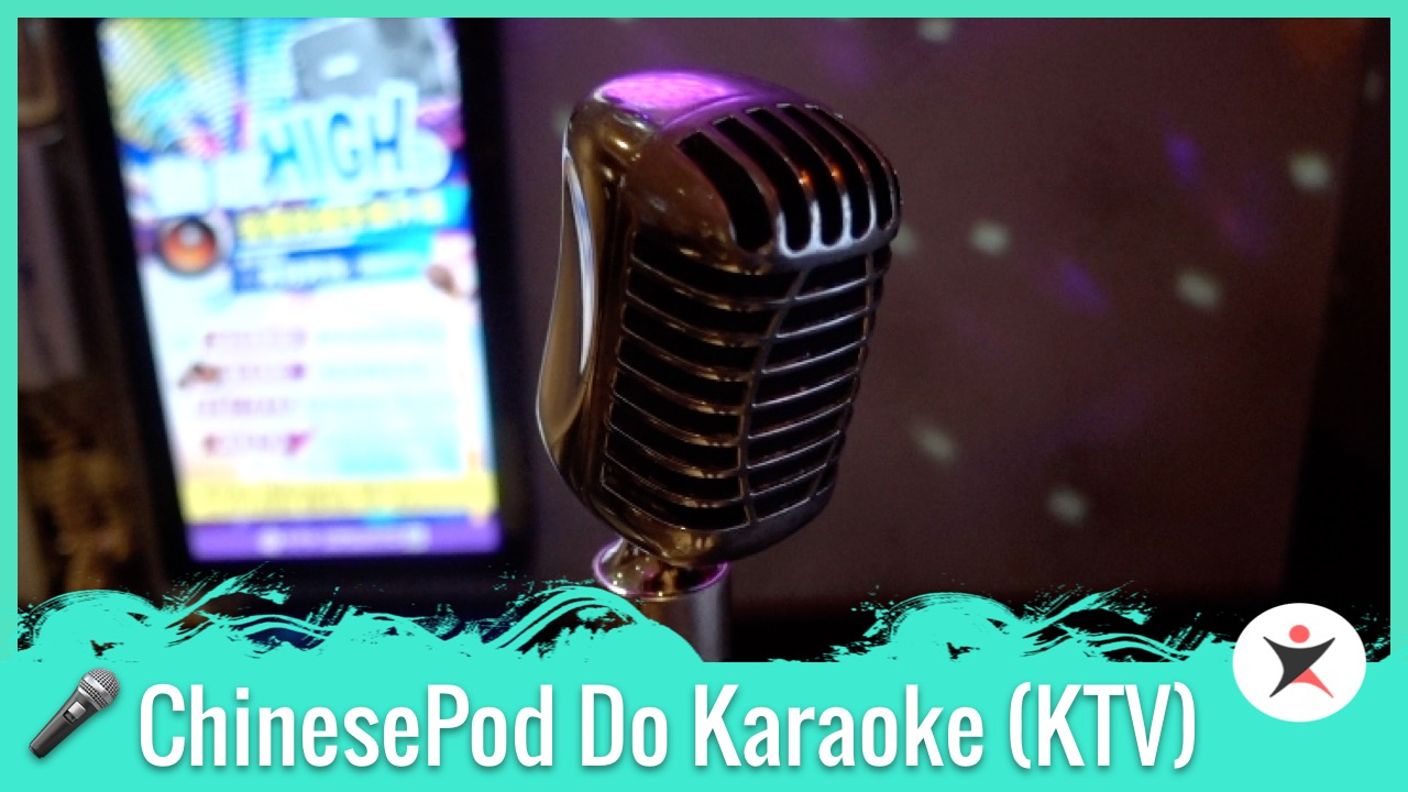 ChinesePod Do KTV