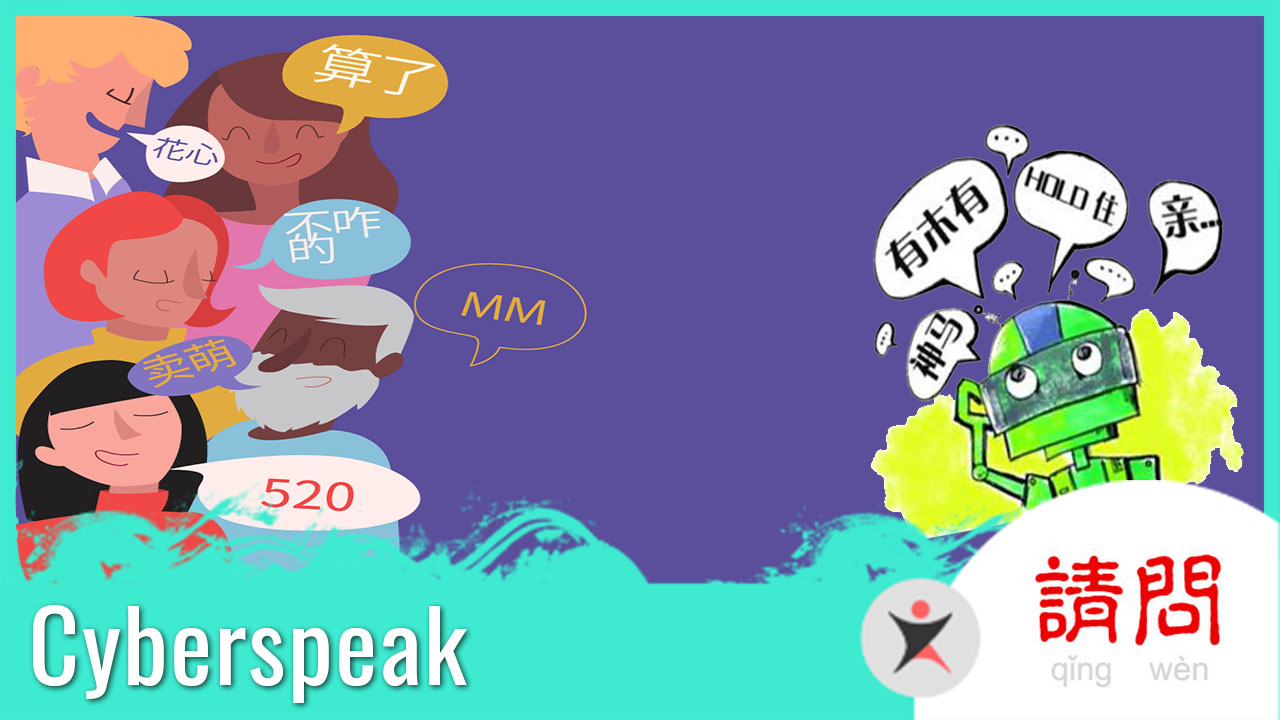 CyberSpeak