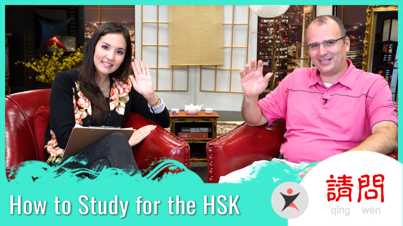 Tips on How To Prepare for the HSK