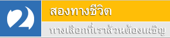 twoways-thai