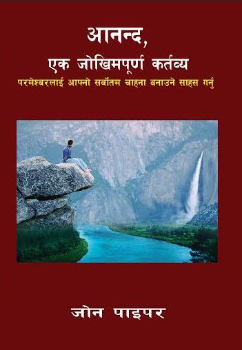 Nepali_dangerous-Duty