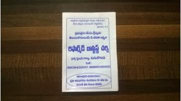 Telugu Tract