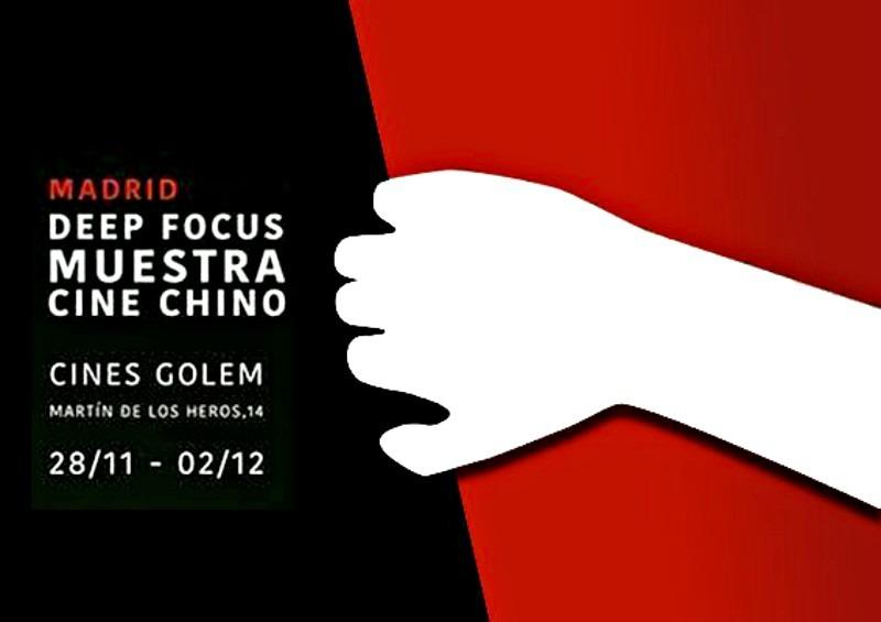 Deep Focus Muestra de Cine Chino 2016