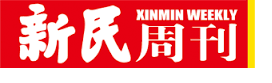 Xinmin Weekly Logo
