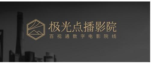 BesTV Aurora on-demand cinema China.