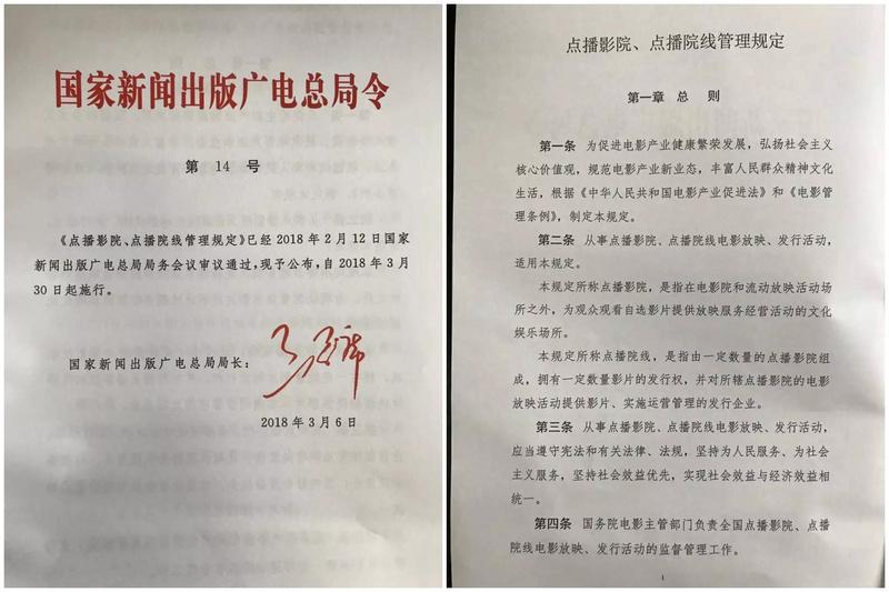 China on-demand cinema regulation by SAPPRFT.
